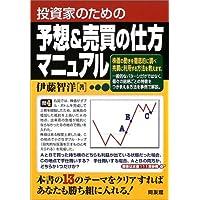 投資家のための予想&売買の仕方マニュアル
