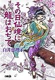その日仙境に竜はおちて / 白井 恵理子 のシリーズ情報を見る