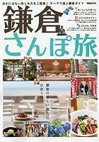 鎌倉さんぽ旅 (ぴあMOOK)