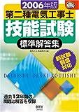 第二種電気工事士技能試験標準解答集〈2006年版〉 (なるほどナットク!)