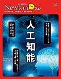 Newtonライト2.0『人工知能』 (ニュートンムック)