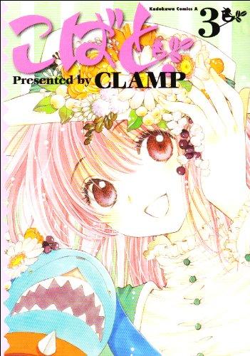 こばと。 (3) (角川コミックス・エース 45-13)の詳細を見る