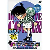 名探偵コナンDVD PART10 vol.8