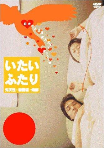 いたいふたり [DVD]