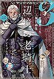 ヤングマガジン サード 2019年 Vol.11 [2019年10月4日発売] [雑誌]