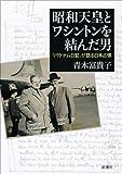 昭和天皇とワシントンを結んだ男―「パケナム日記」が語る日本占領