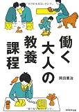 「働く大人の教養課程」岡田 憲治