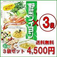 野菜ブイヨンまとめ買いお得セット3袋
