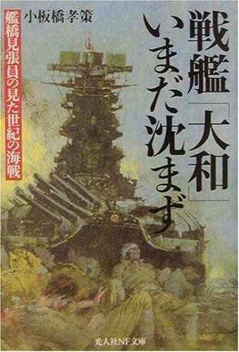 戦艦大和いまだ沈まず―艦橋見張員の見た世紀の海戦 (光人社NF文庫)