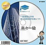 一級建築士学科独学ソフト「楽々一級」29年版(テキスト付)