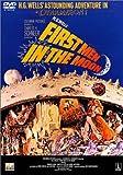 H.G.ウェルズのSF月世界探検 [DVD]