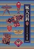 凧大百科―日本の凧・世界の凧