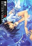 BITTER VIRGIN 1巻 (デジタル版ヤングガンガンコミックス)