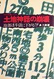 土地神話の崩壊―地価は半値に下がる?! (1975年) (日本の危機シリーズ)