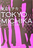 東京ミチカ