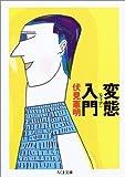 変態(クィア)入門 (ちくま文庫)