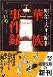 明治・大正・昭和華族事件録 (新潮文庫)