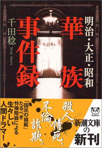 明治・大正・昭和華族事件録 (新潮文庫)の詳細を見る