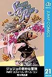 ジョジョの奇妙な冒険 第7部 モノクロ版 21 (ジャンプコミックスDIGITAL)
