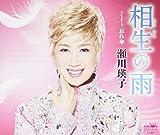 忘れ傘♪瀬川瑛子のCDジャケット
