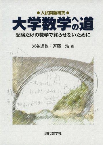 大学数学への道―受験だけの数学で終らせないためにの詳細を見る