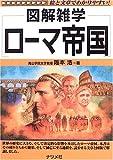 ローマ帝国 (図解雑学)