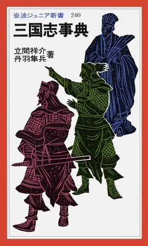 三国志事典 (岩波ジュニア新書)の詳細を見る