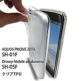 SH-01F AQUOS PHONE ZETA / SH-05F Disney mobile on docomo クリアTPU ケース カバー sh01fケース sh01fカバー アクオスフォン ゼータ ディズニーモバイル ドコモ スマホ ケース カバー スマートフォン スマホケース スマホカバー クリア 透明 tpu sh05f sh01f (クリアtpu)