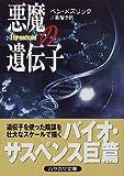 悪魔の遺伝子 (ハヤカワ文庫NV)