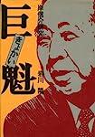 巨魁―岸信介研究 (1977年)