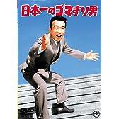 日本一のゴマすり男 [DVD]