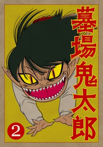 墓場鬼太郎 第二集 (初回限定生産版) [DVD]の詳細を見る