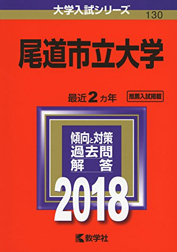 尾道市立大学 (2018年版大学入試シリーズ)