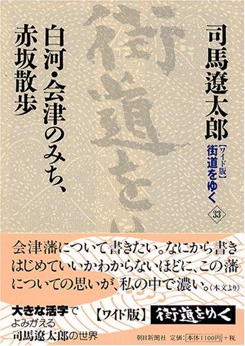 ワイド版 街道をゆく〈33〉白河・会津のみち、赤坂散歩の詳細を見る