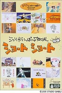 ジブリがいっぱいSPECIALショートショート [DVD]