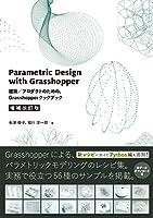 Parametric Design with Grasshopper 増補改訂版 建築/プロダクトのための、Grasshopperクックブック