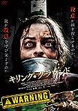 キリング・グラウンド[DVD]