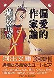 偏愛的作家論―澁澤龍彦コレクション 河出文庫 画像