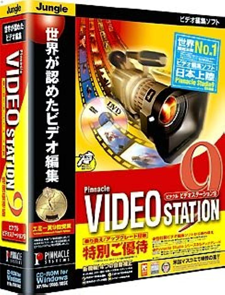 暫定ユーザー発言するPinnacle VIDEO STATION 9 特別優待版