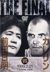 前田日明VSカレリン 1999.2.21 横浜アリーナ [DVD]
