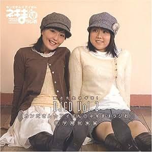 魔法先生ネギま!DJCD「カンださん☆アイぽんのネギまほラジお」Vol.2
