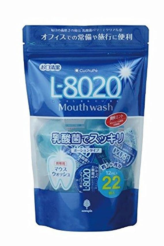 すり減る家族強風紀陽除虫菊 マウスウォッシュ クチュッペ L-8020 爽快ミント ポーション 22個入