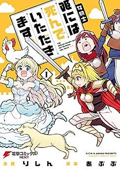 [りしんxあぶぶ] 女騎士「姫には死んでいただきます。」 第01巻+第08-10話