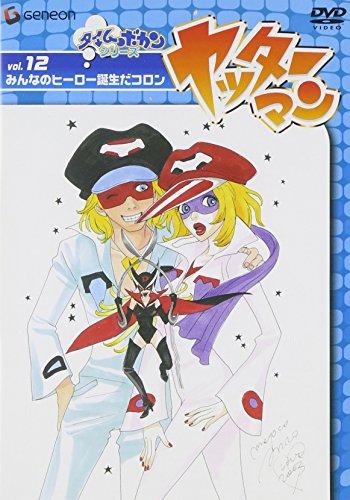 ヤッターマン Vol.12 DVD