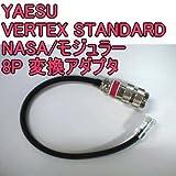 YAESU/VERTEX STANDARD 無線機用マイクコネクタアダプタ 8Pモジュラー / NASA4P ヤエス/バーテックススタンダード AS