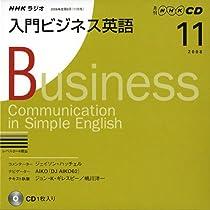 NHKラジオ入門ビジネス英語CD 11月号 (NHK CD)