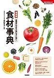 最新版 栄養がわかる 体によく効く食材事典 学研実用BEST
