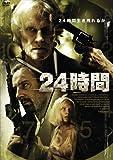 24時間[DVD]