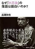 なぜ「小三治」の落語は面白いのか? (講談社+α文庫)