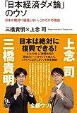 「日本経済ダメ論」のウソ 「日本ダメ論」のウソ (知的発見!BOOKS)